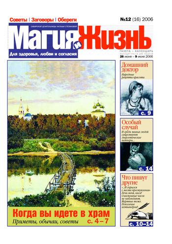 Магия и жизнь. Газета сибирской целительницы Натальи Степановой №12 (16) 2006