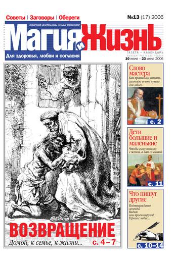 Магия и жизнь. Газета сибирской целительницы Натальи Степановой №13 (17) 2006