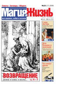 жизнь, Магия и  - Магия и жизнь. Газета сибирской целительницы Натальи Степановой №13 (17) 2006