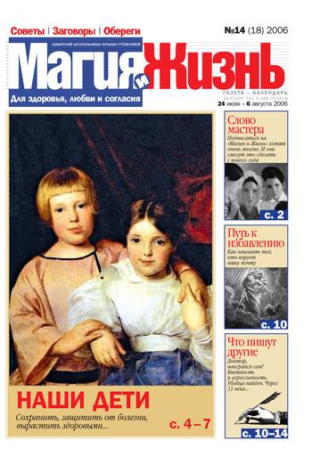 Магия и жизнь. Газета сибирской целительницы Натальи Степановой №14 (18) 2006