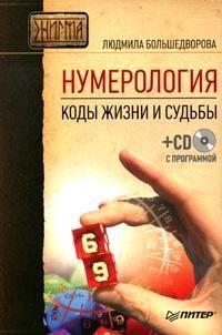 Людмила Большедворова Нумерология. Коды жизни и судьбы