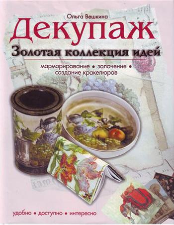 Ольга Вешкина Декупаж. Золотая коллекция идей сдать старую мутоновую шубу и новую