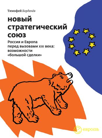 доступная книга Тимофей Бордачёв легко скачать