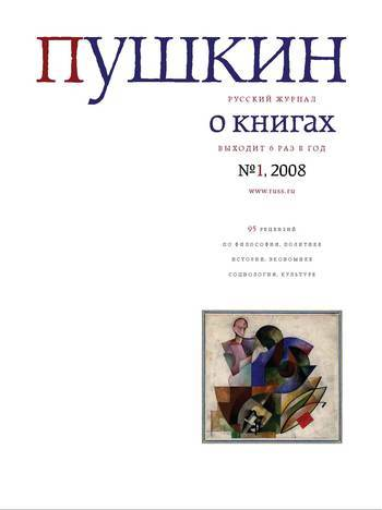 Русский Журнал Пушкин. Русский журнал о книгах №01/2008 пушкин 2 2010 русский журнал