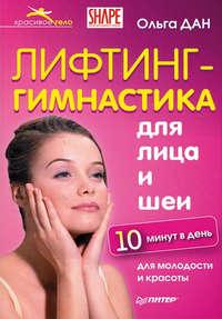 Дан, Ольга  - Лифтинг-гимнастика для лица и шеи
