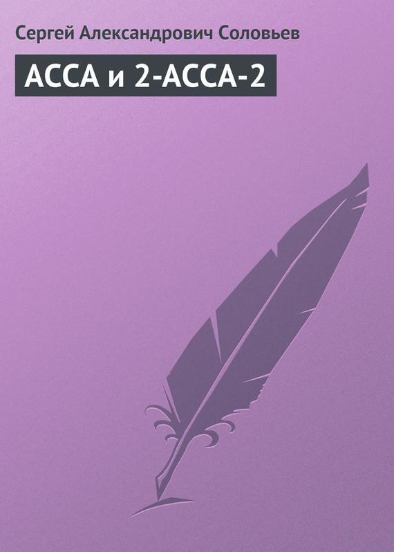 АССА и 2-АССА-2