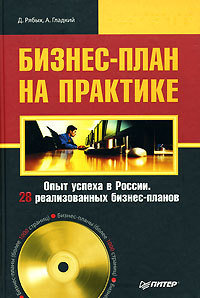 Алексей Гладкий Бизнес-план на практике бизнес