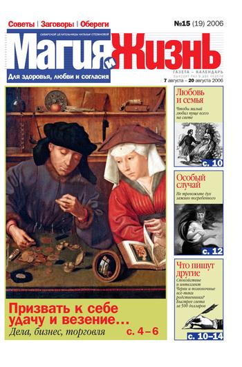 Магия и жизнь. Газета сибирской целительницы Натальи Степановой №15 (19) 2006