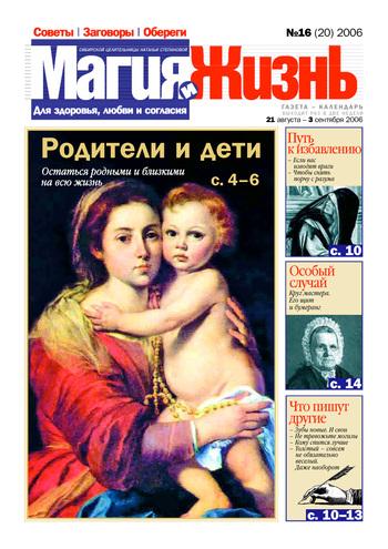 Магия и жизнь. Газета сибирской целительницы Натальи Степановой №16 (20) 2006