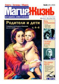 жизнь, Магия и  - Магия и жизнь. Газета сибирской целительницы Натальи Степановой №16 (20) 2006