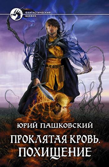 Обложка книги Похищение, автор Пашковский, Юрий