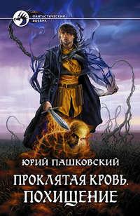 Пашковский, Юрий  - Похищение