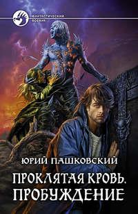 Пашковский, Юрий  - Пробуждение