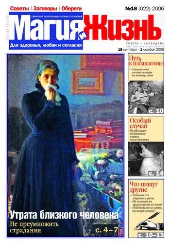 Магия и жизнь. Газета сибирской целительницы Натальи Степановой №18 (22) 2006