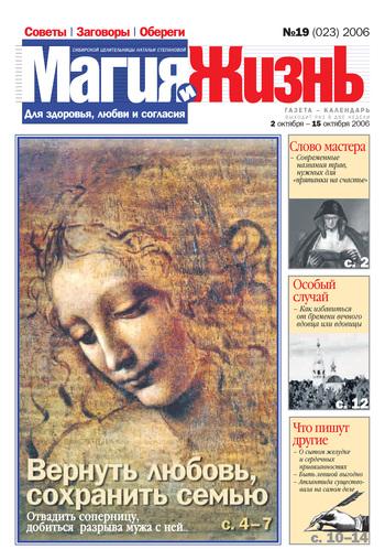 Магия и жизнь. Газета сибирской целительницы Натальи Степановой №19 (23) 2006