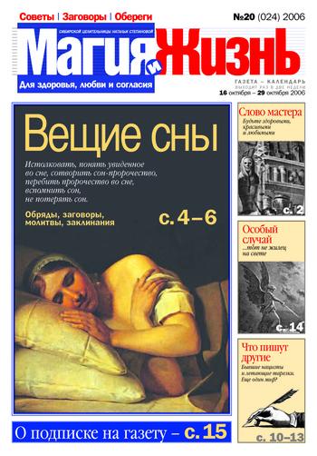 Магия и жизнь. Газета сибирской целительницы Натальи Степановой №20 (24) 2006