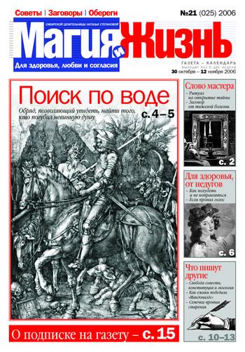 Магия и жизнь. Газета сибирской целительницы Натальи Степановой №21 (25) 2006