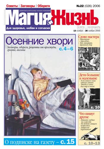 Магия и жизнь. Газета сибирской целительницы Натальи Степановой №22 (26) 2006