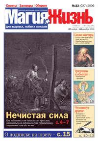 - Магия и жизнь. Газета сибирской целительницы Натальи Степановой №23 (27) 2006
