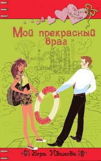 Иванова, Вера  - Мой прекрасный враг