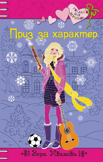 интригующее повествование в книге Вера Иванова
