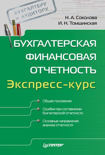 Бухгалтерская финансовая отчетность. Экспресс-курс