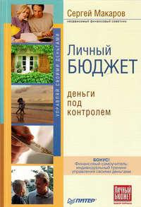 Макаров, Сергей Владимирович  - Личный бюджет. Деньги под контролем