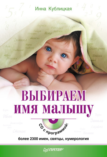 Инна Кублицкая - Выбираем имя малышу