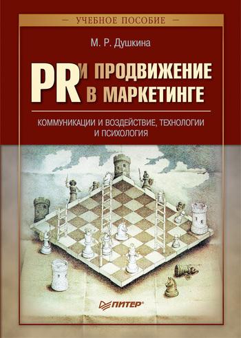 PR и продвижение в маркетинге. Коммуникации и воздействие, технологии и психология: учебное пособие