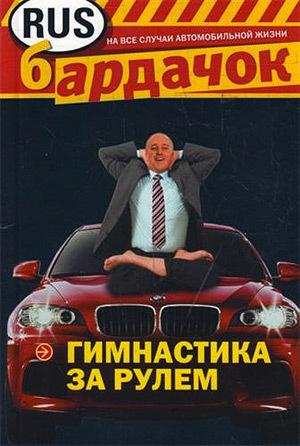 Скачать И. А. Лебедева бесплатно Гимнастика за рулем