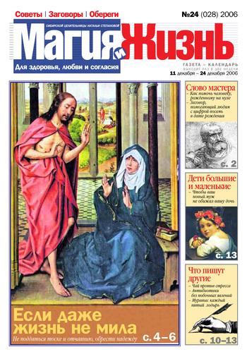 Магия и жизнь. Газета сибирской целительницы Натальи Степановой №24 (28) 2006