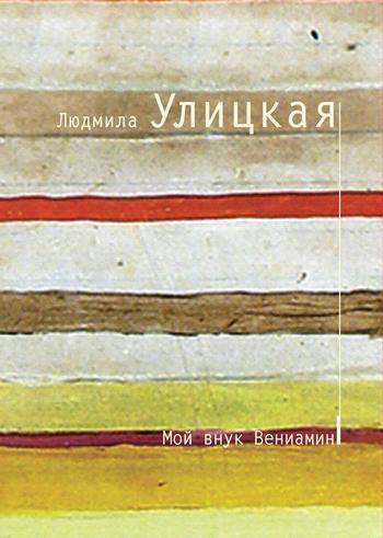 Людмила Улицкая бесплатно