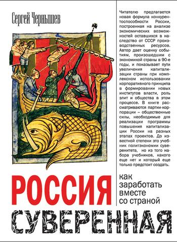 Сергей Чернышев Россия суверенная. Как заработать вместе со страной починок а фискал