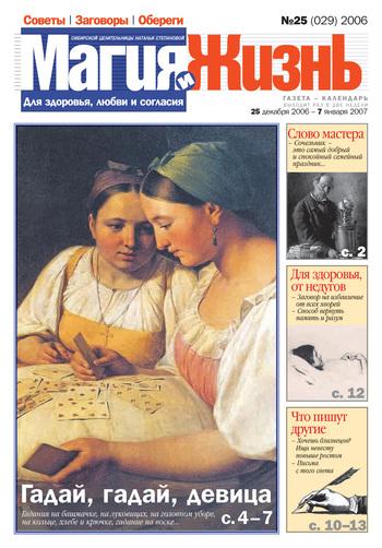 Магия и жизнь. Газета сибирской целительницы Натальи Степановой №25 (29) 2006
