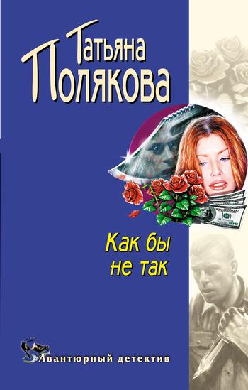 бесплатно Как бы не так Скачать Татьяна Полякова