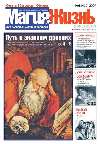 Магия и жизнь. Газета сибирской целительницы Натальи Степановой №1 (30) 2007