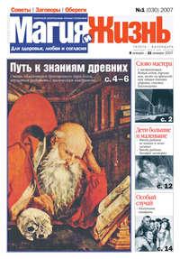 - Магия и жизнь. Газета сибирской целительницы Натальи Степановой №1 (30) 2007