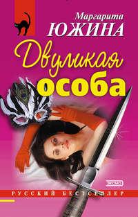 Южина, Маргарита  - Двуликая особа