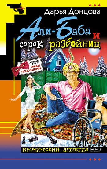 Обложка книги Али-Баба и сорок разбойниц, автор Донцова, Дарья