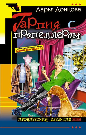 Обложка книги Гарпия с пропеллером, автор Донцова, Дарья