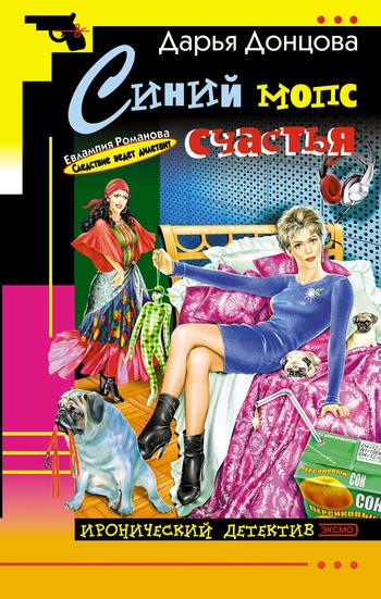Обложка книги Синий мопс счастья, автор Донцова, Дарья