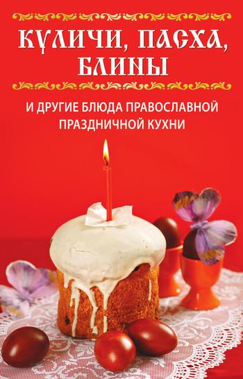 Вера Куликова Куличи, пасха, блины и другие блюда православной праздничной кухни олег ольхов рождественские блюда православной кухни