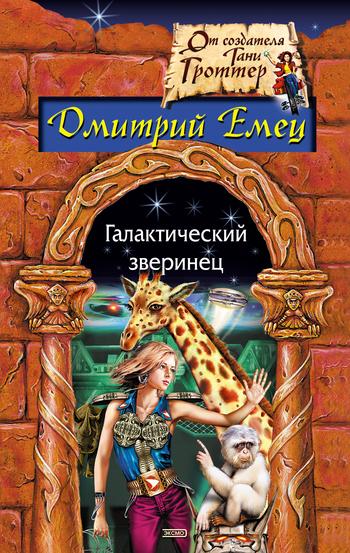 Скачать книгу Галактический зверинец автор Дмитрий Емец