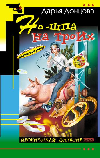 Дарья Донцова - Но-шпа на троих