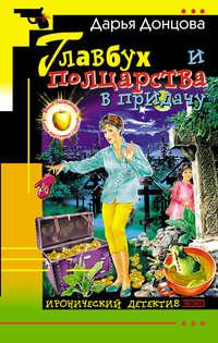 Донцова, Дарья  - Главбух и полцарства в придачу