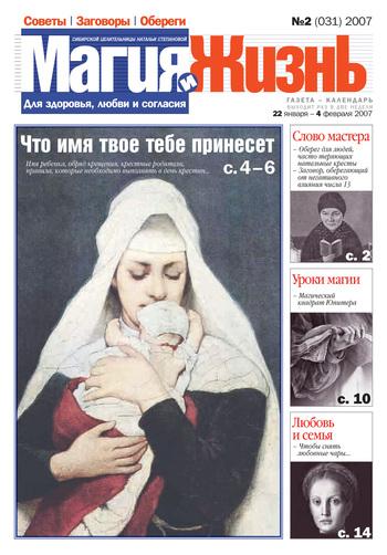 Магия и жизнь. Газета сибирской целительницы Натальи Степановой №2 (31) 2007