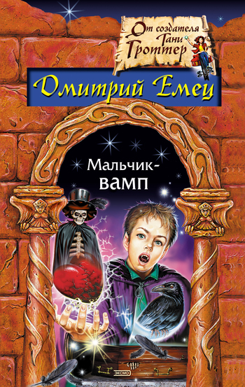 Мальчик-вамп от ЛитРес