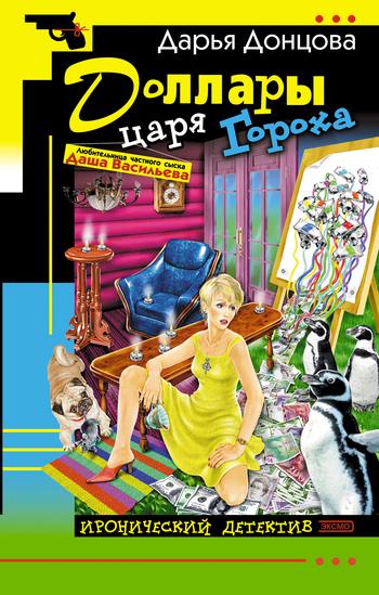 Обложка книги Доллары царя Гороха, автор Донцова, Дарья