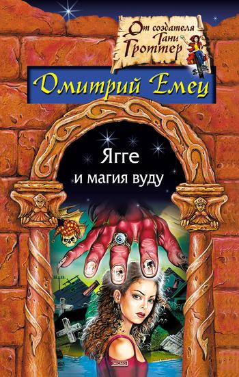 Скачать книгу Ягге и магия вуду автор Дмитрий Емец