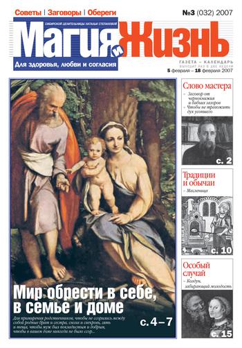Магия и жизнь. Газета сибирской целительницы Натальи Степановой №3 (32) 2007